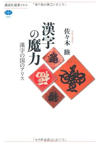 漢字の魔力 漢字の国のアリス (講談社選書メチエ)