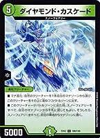 デュエルマスターズ DMEX12 100/110 ダイヤモンド・カスケード (C コモン) 最強戦略!!ドラリンパック (DMEX-12)