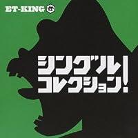 シングル コレクション!(初回限定盤B)