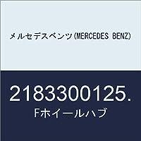 メルセデスベンツ(MERCEDES BENZ) Fホイールハブ 2183300125.