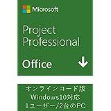 Microsoft Project Professional 2019(最新 永続版) オンラインコード版 Windows10 PC2台