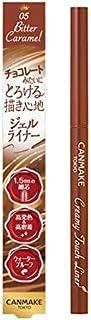 井田制药CANMAKE 透明粉底液 05 Viter Carel 眼线笔 0.1 克