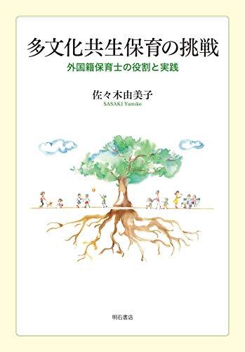 多文化共生保育の挑戦 ――外国籍保育士の役割と実践の詳細を見る