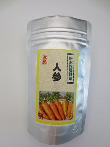 乾燥野菜 にんじん 粉末 50g 奈良県産 食品 ドリンク お菓子材料 離乳食