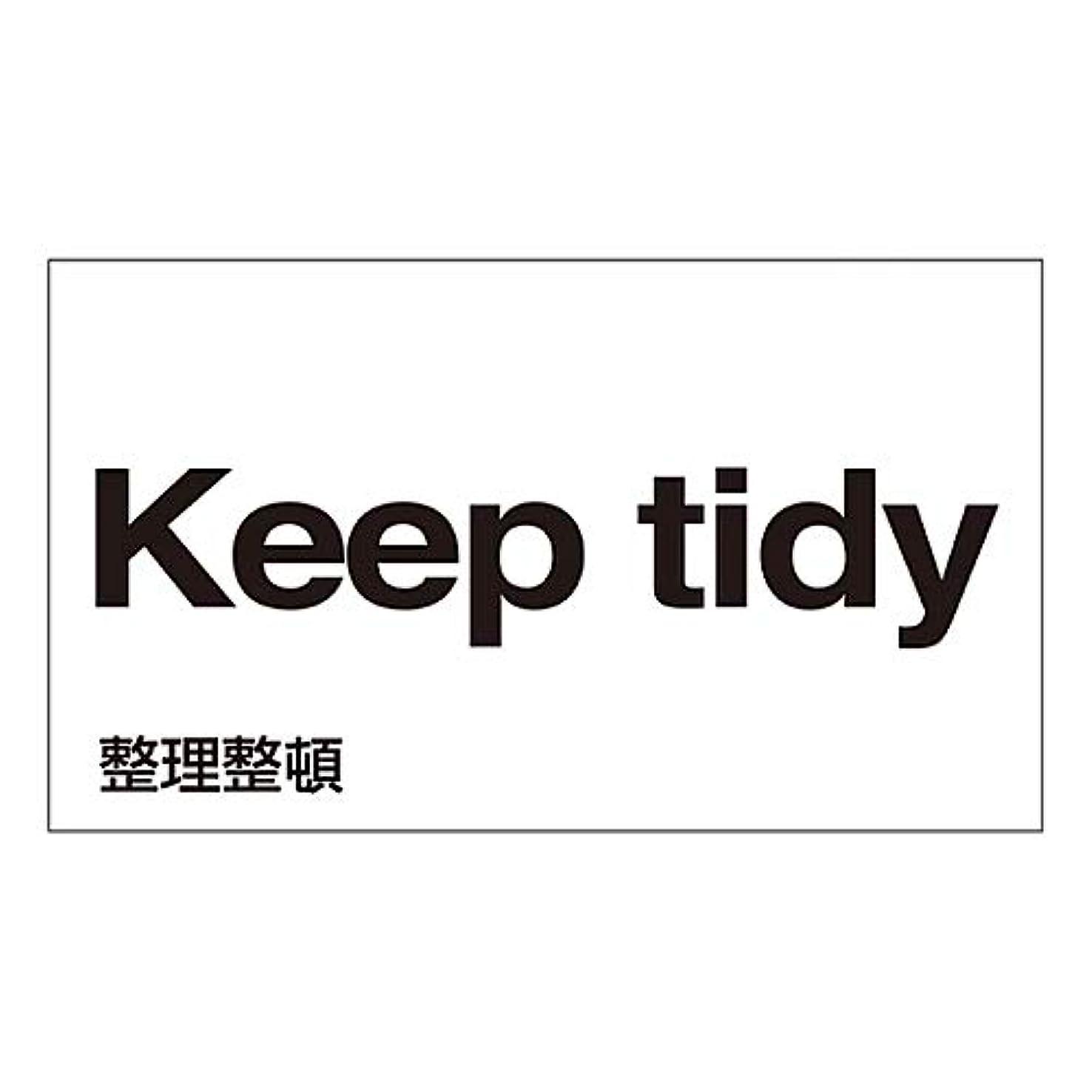レンダーストライプ笑い外国語ステッカー ?Keep tidy? GK-15 E(英語)/61-3413-29