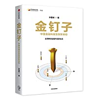 Golden Nails: New Coordinates for China's Financial Technology Transformation(Chinese Edition)