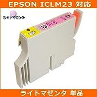 エプソン(EPSON)対応 ICLM23 互換インクカートリッジ ライトマゼンタ【単品】JISSO-MARTオリジナル互換インク