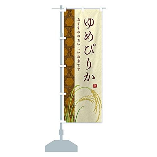 ゆめぴりか のぼり旗(レギュラー60x180cm 左チチ 標準)