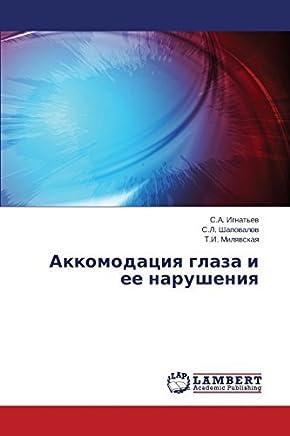 Akkomodatsiya glaza i ee narusheniya by S.A. Ignatev (2014-07-17)