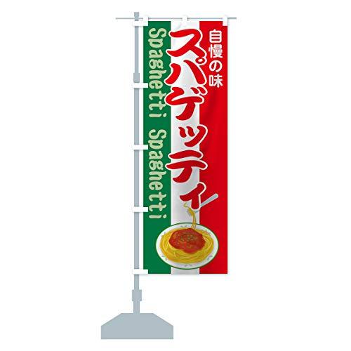 スパゲッティ のぼり旗 サイズ選べます(コンパクト45x150cm 左チチ)