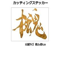 【①】オタ魂 メタルギアソリッド カッティング ステッカー (白)
