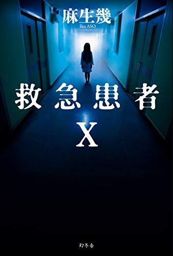 救急患者X (幻冬舎単行本)