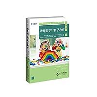幼儿数学与科学教育(第8版)/学前教育经典译丛