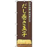 のぼり だし巻き玉子 写真 FJT 82326 [並行輸入品]