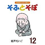 そふとそぼ(12)
