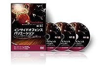 バスケットボール 教材 DVD インサイドオフェンスバリエーション