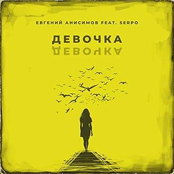 Девочка девочка (feat. Serpo)