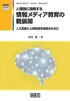 人間性に回帰する 情報メディア教育の新展開 (開隆堂情報教育ライブラリー 情報科教育研究 4)