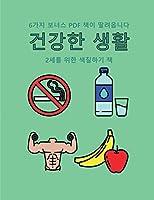 2세를 위한 색칠하기 책 (건강한 생활): 이 책은 좌절감을 줄여주고 자신감을 더해주는 아주 두꺼운 선이 포함된 40가&#51