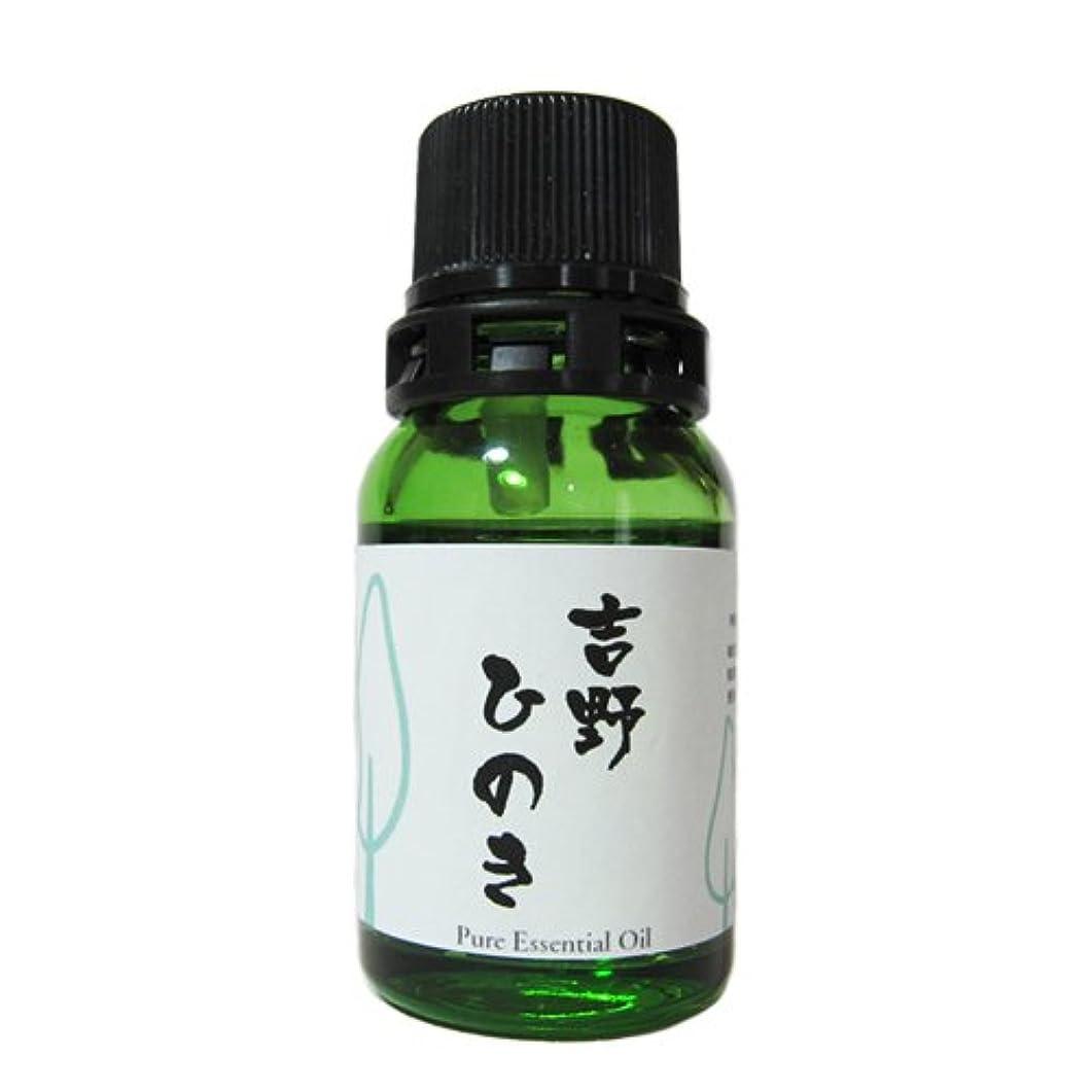 お茶農業の箱和精油 吉野ひのき(奈良県産) エッセンシャルオイル 10ml