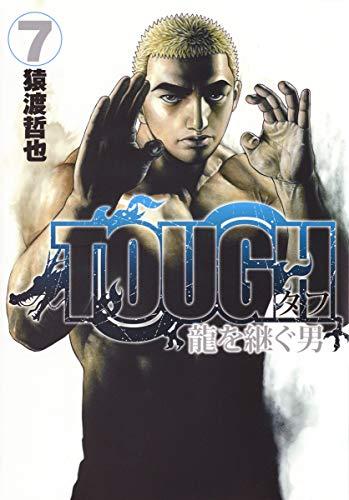 TOUGH 龍を継ぐ男 7 (ヤングジャンプコミックス)