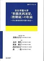 奈良学園大学「教職実践演習」<教職組>の取組(ERPブックレット)