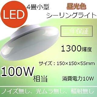 LEDシーリングライト10W 4畳100W白熱球相当 高質量 小型LEDライト 壁スイッチだけ対応 リモコンなし 非調光調色 PSE認定 2年保証 照明器具 和室 洋室 寝室 台所 キッチン LED照明 昼光色