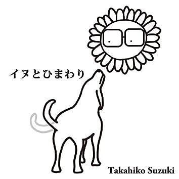 Inu to Himawari