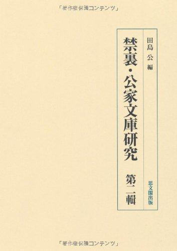 禁裏・公家文庫研究〈第2輯〉の詳細を見る