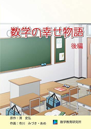 数学の幸せ物語後編