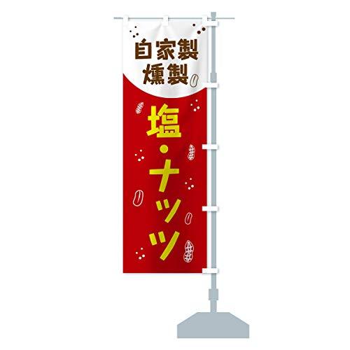 自家製燻製塩・ナッツ のぼり旗 サイズ選べます(ジャンボ90x270cm 右チチ)