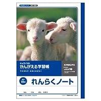 (業務用セット) キョクトウ・アソシエイツ 学習ノート かんがえるノート L50-1 1冊入 【×10セット】