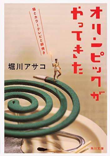 オリンピックがやってきた 猫とカラーテレビと卵焼き (角川文庫)