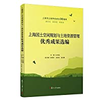 上海国土空间规划与土地资源管理优秀成果选编