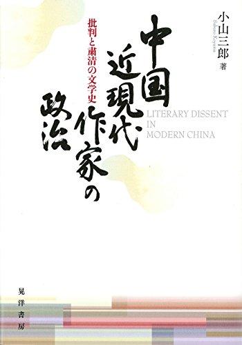 中国近現代作家の政治 -批判と粛清の文学史-の詳細を見る