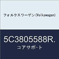 フォルクスワーゲン(Volkswagen) コアサポ-ト 5C3805588R.