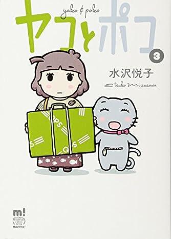 ヤコとポコ(3)(少年チャンピオン・コミックス・エクストラ もっと! )