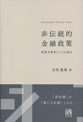 非伝統的金融政策 -- 政策当事者としての視点