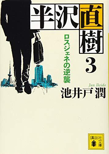 半沢直樹 3 ロスジェネの逆襲 (講談社文庫)