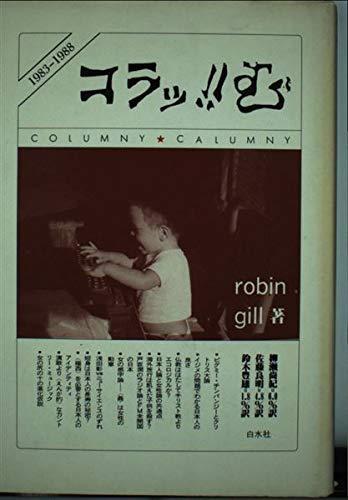 コラッ!!む―雑学エッセイ集1983‐1988の詳細を見る