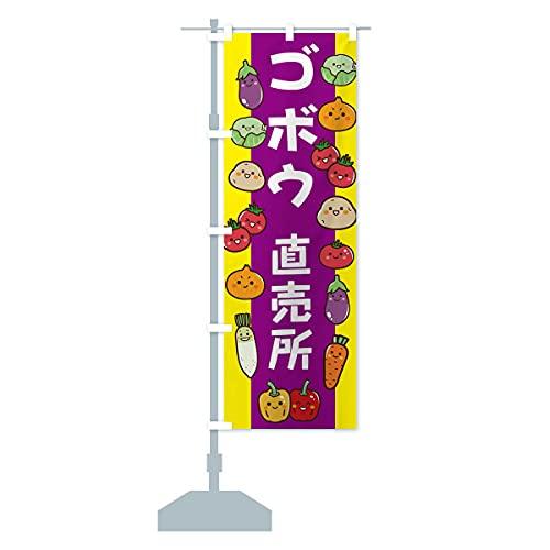 ゴボウ のぼり旗 サイズ選べます(スリム45x180cm 左チチ)