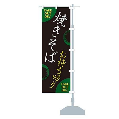 焼きそばお持ち帰り のぼり旗 サイズ選べます(ハーフ30x90cm 右チチ)