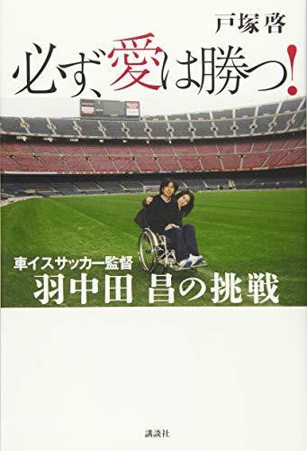 必ず、愛は勝つ! 車イスサッカー監督 羽中田昌の挑戦の詳細を見る