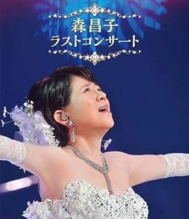 森昌子 ラスト・コンサート [Blu-ray]