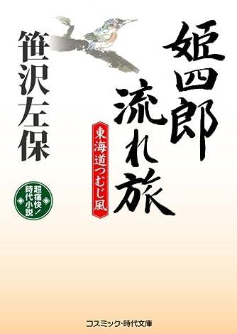 姫四郎流れ旅 東海道つむじ風 (コスミック・時代文庫)
