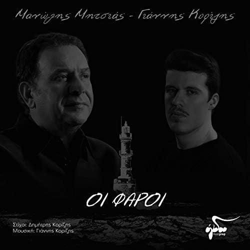 Yiannis Korizis feat. Manolis Mitsias