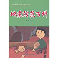 Hand-painted New Encyclopedia prevention of natural disasters: Earthquake Prevention Encyclopedia(Chinese Edition)