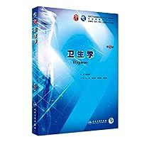 卫生学-第9版-供基础.临床.预防.口腔医学类专业用