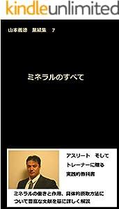 山本義徳 業績集 7巻 表紙画像