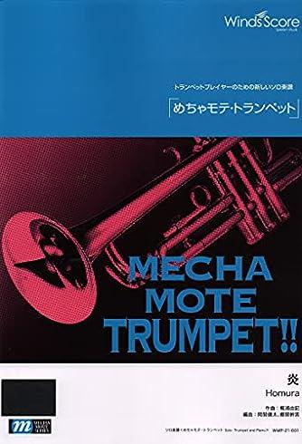 WMP-21-1 ソロ楽譜 めちゃモテトランペット 炎 (参考音源CDなし) (トランペットプレイヤーのための新しいソロ楽譜)